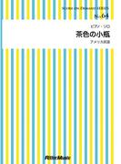 【オンデマンドブック】茶色の小瓶