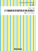 【オンデマンドブック】ピアノ協奏曲第5番 変ホ長調『皇帝』第1楽章、第3楽章より