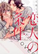 恋人の条件 (ディアプラスコミックス)(ディアプラス・コミックス)