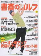 書斎のゴルフ VOL.33 パーオン率アップ究極のアイアンショット術