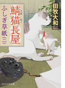 鯖猫長屋ふしぎ草紙 2