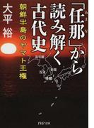 「任那」から読み解く古代史 朝鮮半島のヤマト王権 (PHP文庫)(PHP文庫)