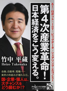 第4次産業革命!日本経済をこう変える。 (PHPビジネス新書)(PHPビジネス新書)