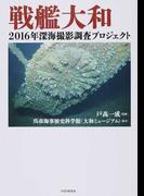 戦艦大和2016年深海撮影調査プロジェクト