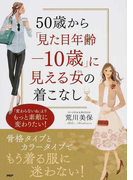 50歳から「見た目年齢−10歳」に見える女の着こなし 「変わらないね」よりもっと素敵に変わりたい!