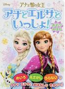 アナと雪の女王 アナとエルサといっしょ!あそびえほん