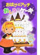 おばけのアッチおしろのケーキ (ポプラ社の新・小さな童話 小さなおばけ)