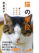 猫の學校 猫と人の快適生活レッスン (ポプラ新書)(ポプラ新書)