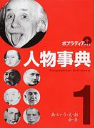 ポプラディアプラス人物事典 5巻セット