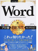 Wordプロ技BESTセレクション Word 2016/2013/2010対応版