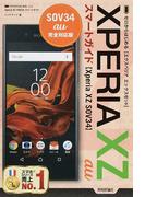 au Xperia XZ SOV34スマートガイド