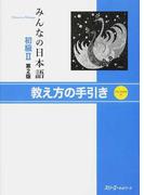 みんなの日本語初級Ⅱ第2版 教え方の手引き