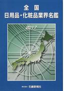 全国日用品・化粧品業界名鑑 2017