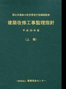 建築改修工事監理指針 平成28年版上巻
