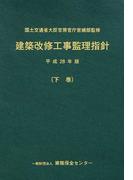 建築改修工事監理指針 平成28年版下巻