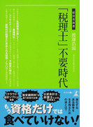 「税理士」不要時代 (経営者新書)(幻冬舎新書)