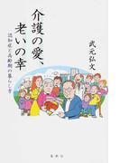 介護の愛、老いの幸 認知症と高齢期の暮らし方