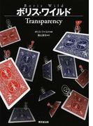 ボリス・ワイルドTransparency