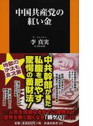 中国共産党の紅い金 (扶桑社新書)(扶桑社新書)