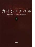 カインとアベル 下 (扶桑社文庫)(扶桑社文庫)