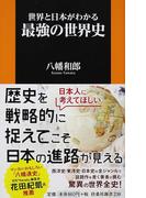 世界と日本がわかる最強の世界史