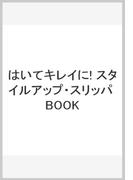 はいてキレイに! スタイルアップ・スリッパ BOOK
