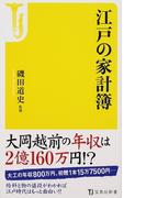 江戸の家計簿 (宝島社新書)(宝島社新書)