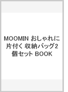 MOOMIN おしゃれに片付く 収納バッグ2個セット BOOK