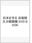 日本を守る 自衛隊主力戦闘機 DVD BOOK