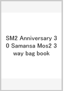 SM2 Anniversary 30 Samansa Mos2 3way bag book