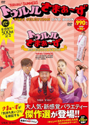 トゥルルさまぁ~ずBEST SELECTION DVD BOOK