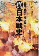 真「日本戦史」 戦略・戦術で解き明かす (宝島SUGOI文庫)