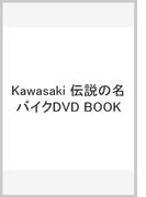 Kawasaki 伝説の名バイクDVD BOOK