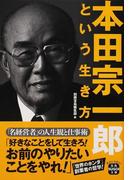 本田宗一郎という生き方 (宝島SUGOI文庫)(宝島SUGOI文庫)
