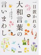 一目置かれる大和言葉の言いまわし (宝島SUGOI文庫)(宝島SUGOI文庫)