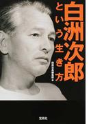 白洲次郎という生き方 (宝島SUGOI文庫)(宝島SUGOI文庫)