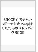 SNOOPY おそろいポーチ付き 2way折りたたみボストンバッグBOOK
