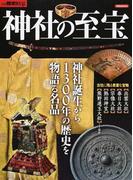 神社の至宝 神社誕生から1300年の歴史を物語る名品 (洋泉社MOOK)(洋泉社MOOK)