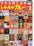 日本全国ご当地レトルトカレー図鑑