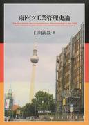 東ドイツ工業管理史論