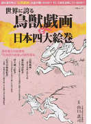 世界に誇る鳥獣戯画と日本四大絵巻 現存最古の絵巻物『日本四大絵巻』の謎を探る