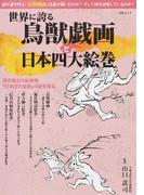 世界に誇る鳥獣戯画と日本四大絵巻 現存最古の絵巻物『日本四大絵巻』の謎を探る (MSムック)(MS MOOK)