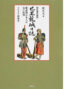 巴里籠城日誌 校訂現代語訳 維新期日本人が見た欧州