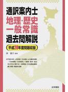 通訳案内士地理・歴史・一般常識過去問解説 平成28年度問題収録