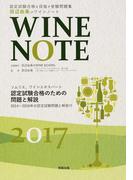 認定試験合格をめざす田辺由美のワインノート ソムリエ、ワインエキスパート認定試験合格のための問題と解説 2017年版