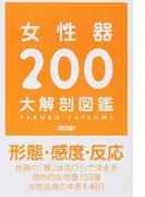 女性器200大解剖図鑑 第2版