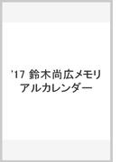 '17 鈴木尚広メモリアルカレンダー