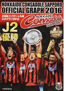 北海道コンサドーレ札幌公式グラフ 2016 J2優勝