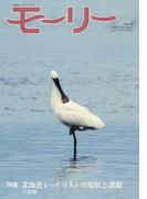 モーリー 北海道ネーチャーマガジン No.45 特集北海道レッドリストの現状と課題 4 鳥類