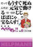 ヘルプマン!! Vol.6 密愛編(朝日新聞出版)